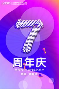 炫彩7周年庆倒计时宣传海报