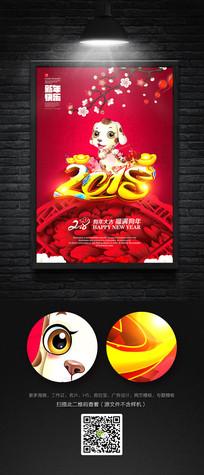 创意2018狗年海报设计