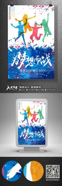 创意青春梦想海报