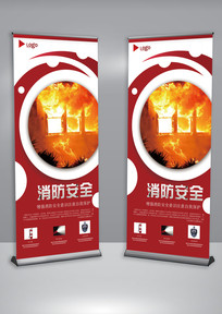 大气红色消防安全宣传展架