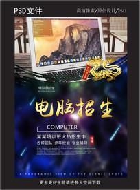 电脑招生海报设计