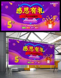 电商风感恩节海报