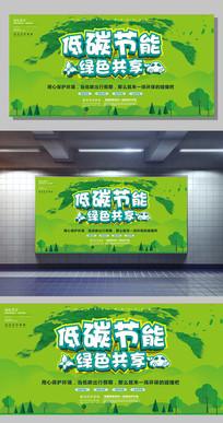 低碳节能绿色共享环保展板设计