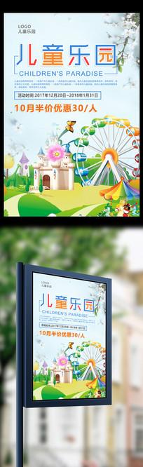 儿童乐园亲子旅游海报设计