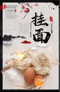 水墨风艺术字海报