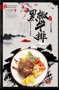 黑椒牛排海报