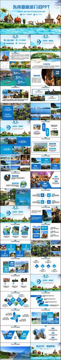 简约东南亚旅游泰国PPT