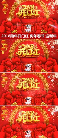 节日庆典2018狗年开门红