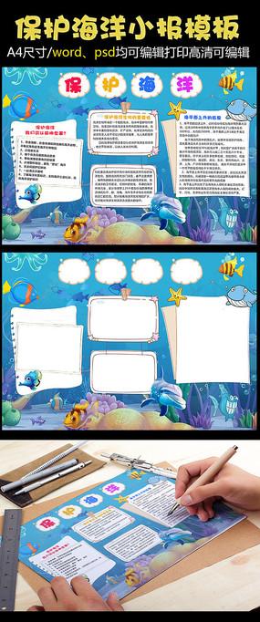 卡通保护海洋小报模版