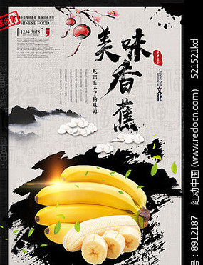 美味香蕉海报