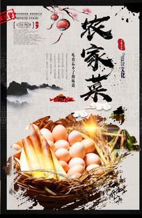 农家菜海报