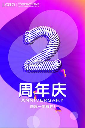 清新炫彩周年庆海报2周年