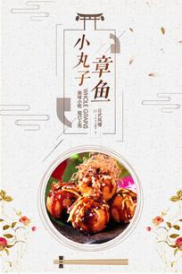 日本料理章鱼小丸子美食海报
