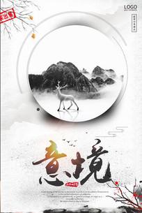 山水意境海报