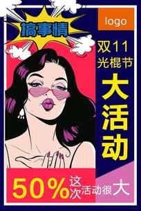 双十一光棍节活动海报
