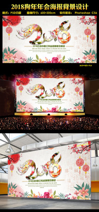 水彩花卉2018狗年海报展板