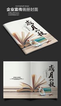 岁月如歌毕业纪念册封面设计
