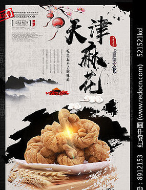 天津麻花海报
