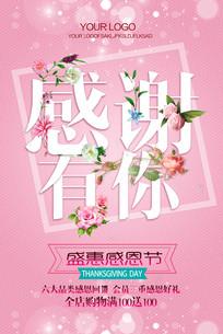 唯美粉色感谢有你海报设计