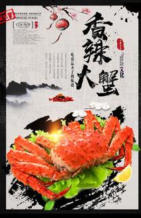 香辣大蟹海报