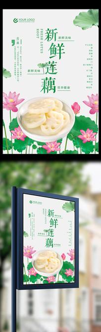 新鲜莲藕绿色食品海报设计