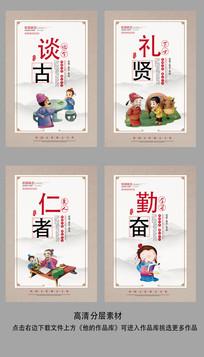 中国风卡通校园文化墙展板