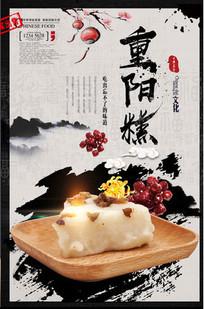 重阳糕美食海报