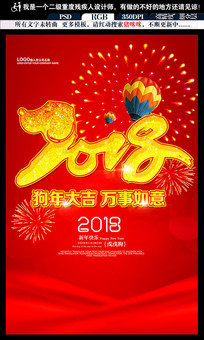 2018狗年拜年新年快乐海报