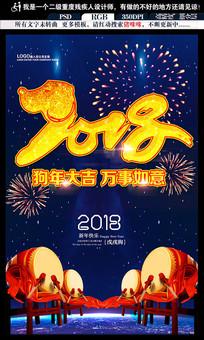 2018狗年春节新年狗年海报