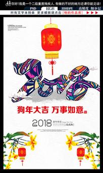 2018狗年春节新年海报展板