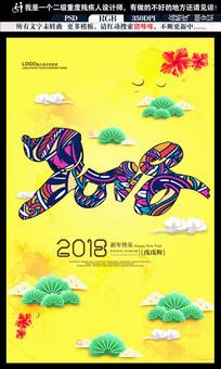 2018狗年春字新年活动海报