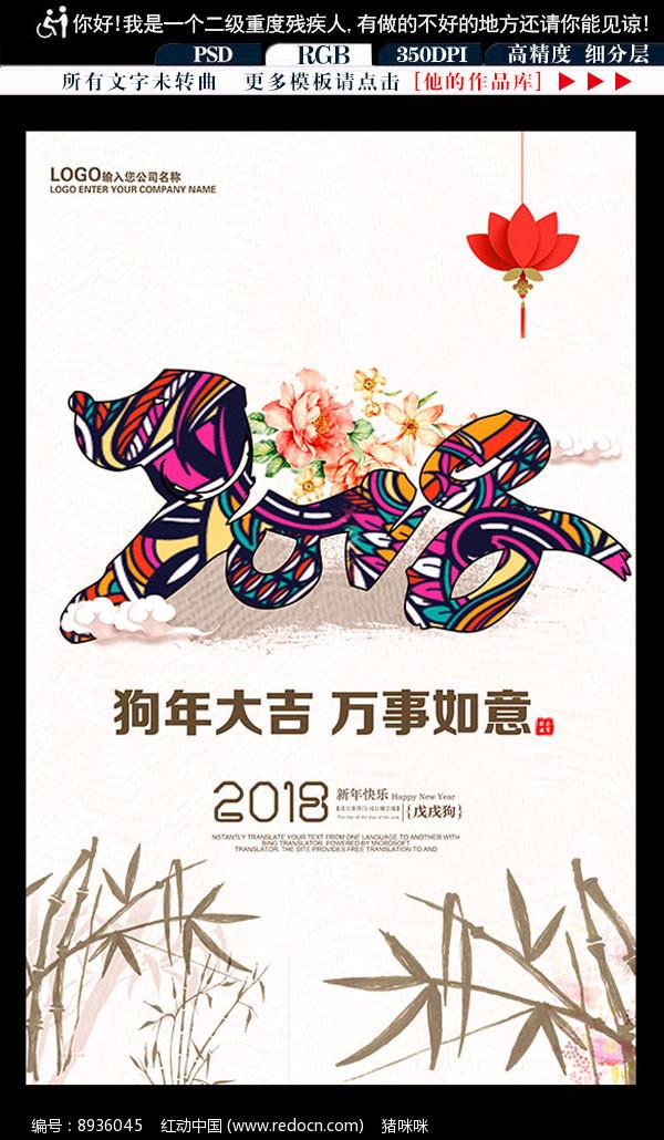 2018卡通狗年插画新年春节图片