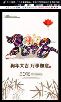 2018卡通狗年插画新年春节