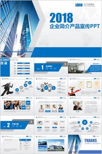 2018企业产品宣传PPT