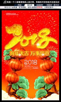 2018新年春节宣传海报展架