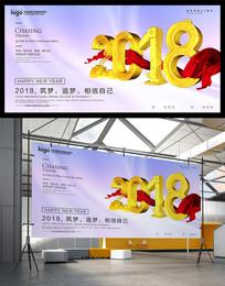 红绸2018年会会议背景