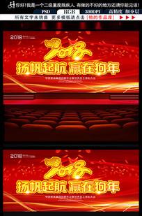 红色大气2018狗年舞台背景