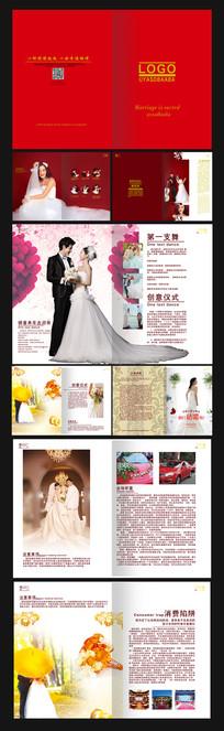 红色大气婚庆画册