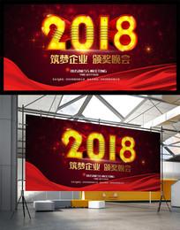红色星空年会会议背景