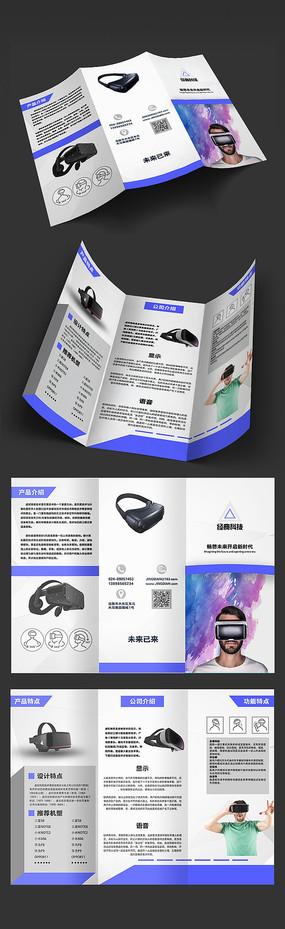简约VR科技产品宣传三折页