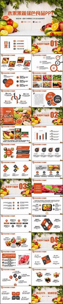 精致水果果蔬绿色食品PPT
