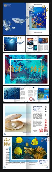 蓝色海洋传说画册