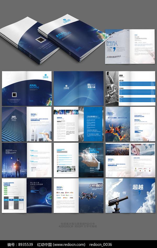 蓝色科技企业画册图片
