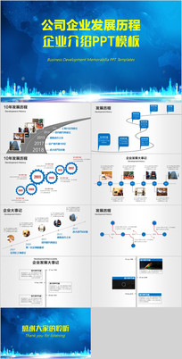 企业发展历程蓝色PPT模板