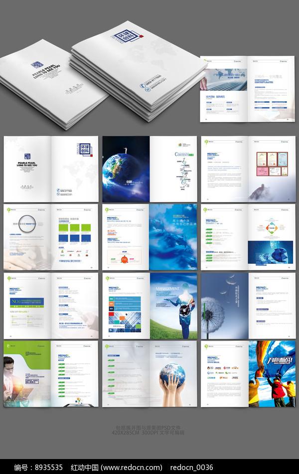 企业宣传册板式设计图片