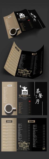 商务茶餐厅三折页