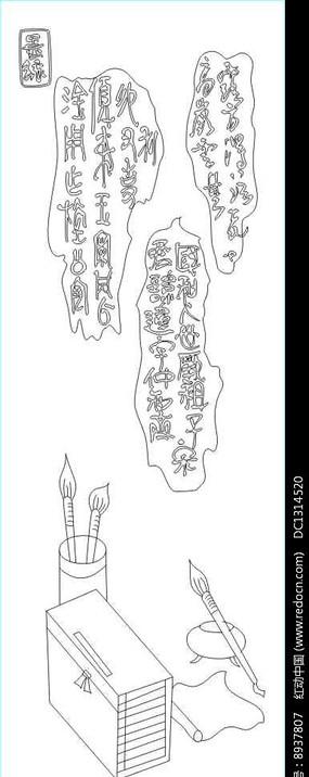 书法雕刻图案
