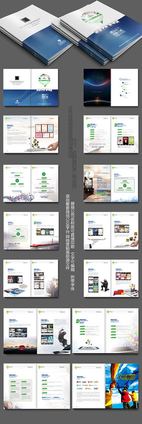 微信公众平台画册 PSD