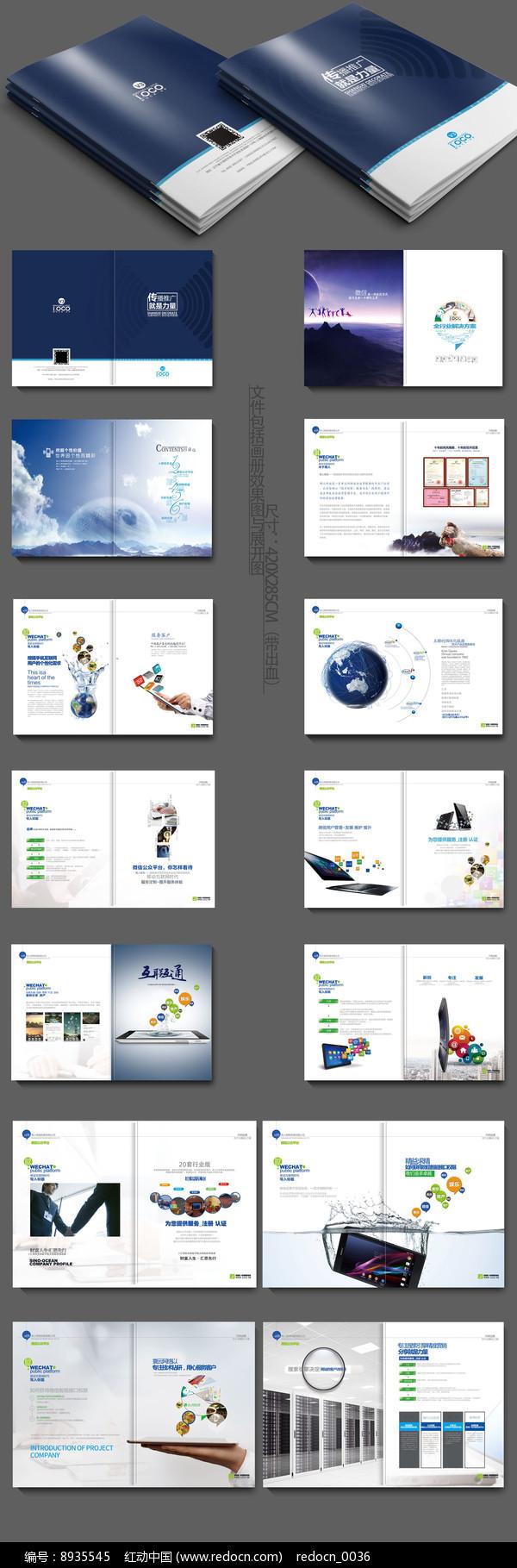 微信互联网画册图片