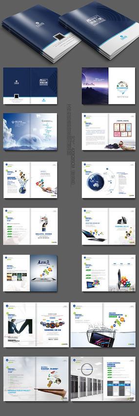 微信互联网画册 PSD